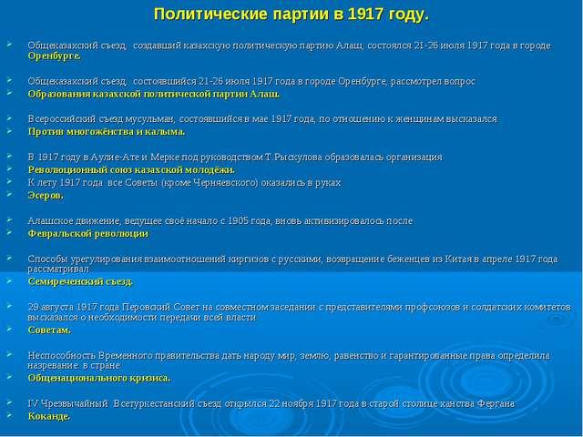 Политические партии в 1917 году. Общеказахский съезд, создавший казахскую пол...