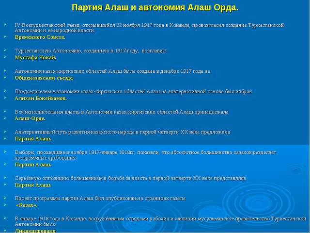 Партия Алаш и автономия Алаш Орда. IV Всетуркестанский съезд, открывшийся 22...