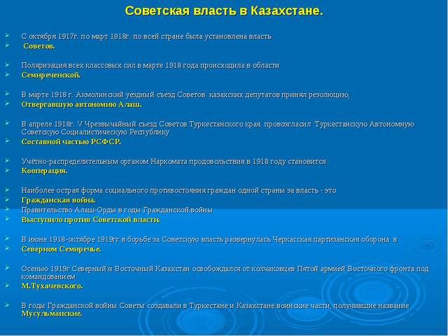 Советская власть в Казахстане. С октября 1917г. по март 1918г. по всей стране...
