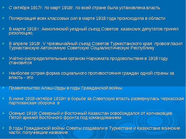 С октября 1917г. по март 1918г. по всей стране была установлена власть Поляр...