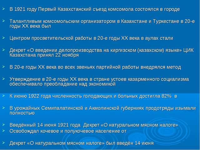 В 1921 году Первый Казахстанский съезд комсомола состоялся в городе Талантли...