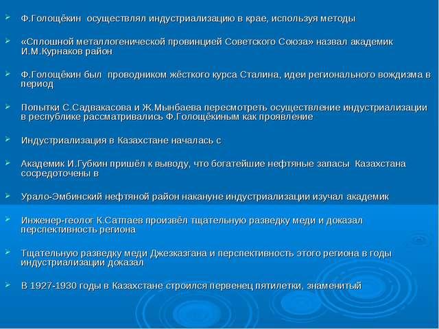 Ф.Голощёкин осуществлял индустриализацию в крае, используя методы «Сплошной...