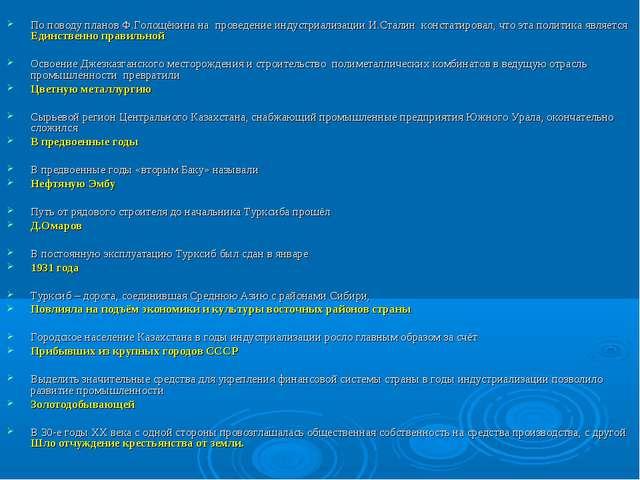 По поводу планов Ф.Голощёкина на проведение индустриализации И.Сталин конста...