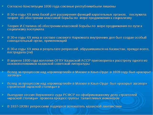 Согласно Конституции 1936 года союзные республикиБыли лишены В 30-е годы XX...