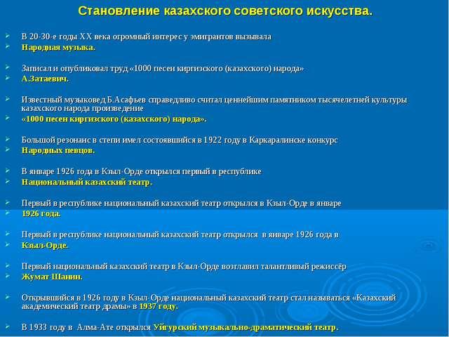 Становление казахского советского искусства. В 20-30-е годы XX века огромный...