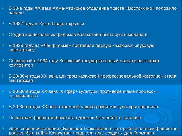 В 30-е годы XX века Алма-Атинское отделение треста «Востоккино» положило нач...