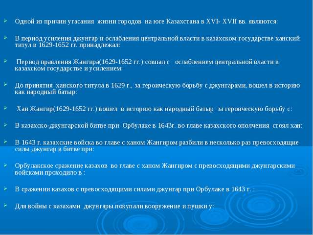 Одной из причин угасания жизни городов на юге Казахстана в XVI- XVII вв. явл...