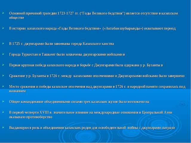 """Основной причиной трагедии 1723-1727 гг. (""""Годы Великого бедствия"""") является..."""