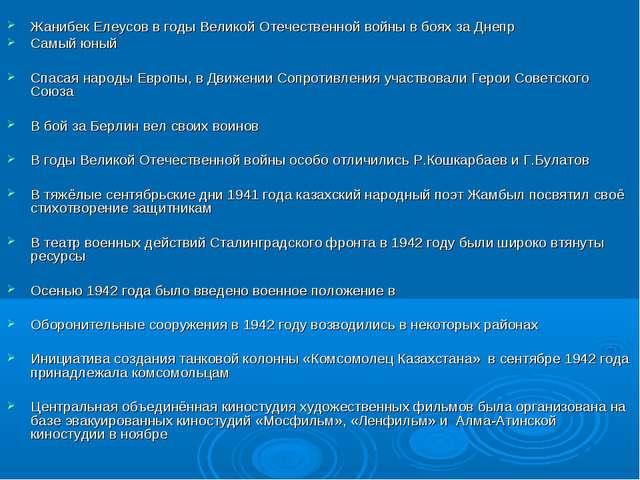 Жанибек Елеусов в годы Великой Отечественной войны в боях за Днепр Самый юны...