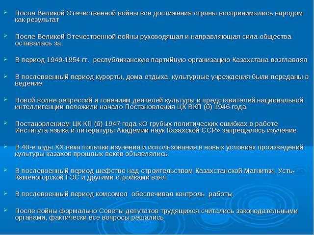 После Великой Отечественной войны все достижения страны воспринимались народ...