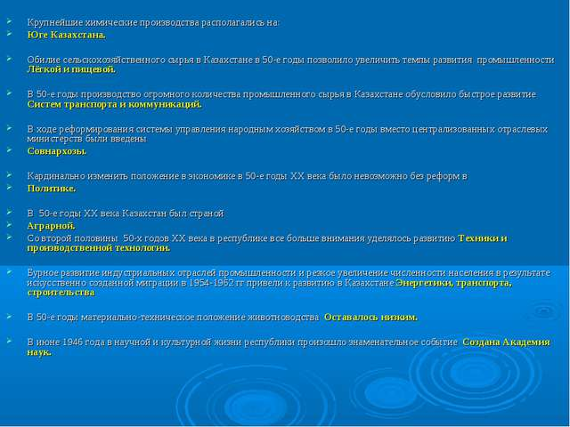 Крупнейшие химические производства располагались на: Юге Казахстана. Обилие...