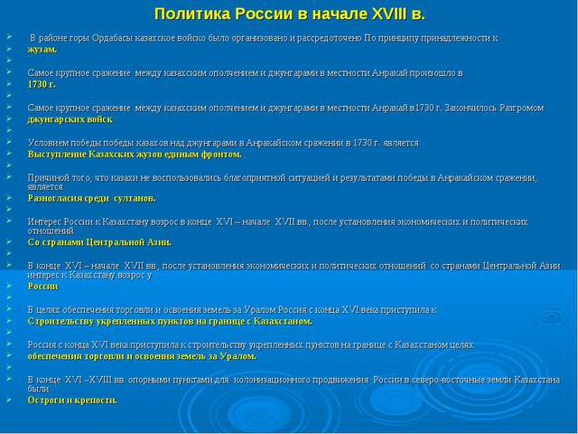 Политика России в начале XVIII в. В районе горы Ордабасы казахское войско был...