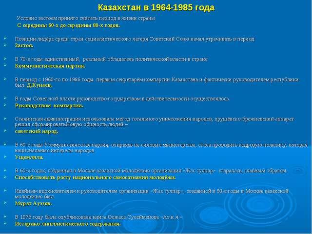 Казахстан в 1964-1985 года Условно застоем принято считать период в жизни стр...