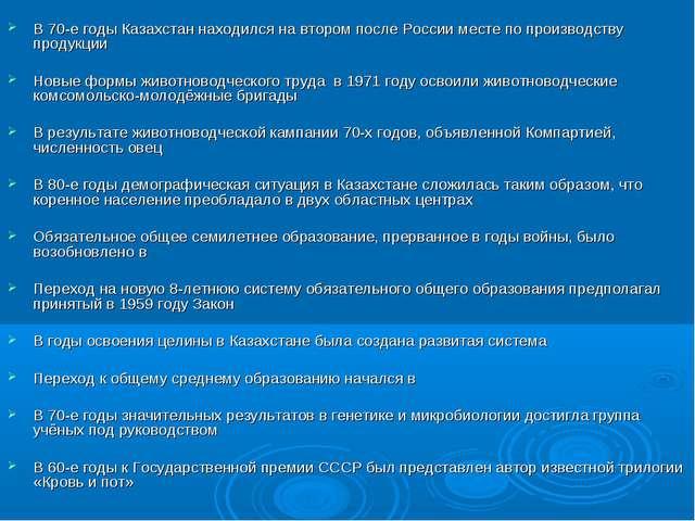 В 70-е годы Казахстан находился на втором после России месте по производству...