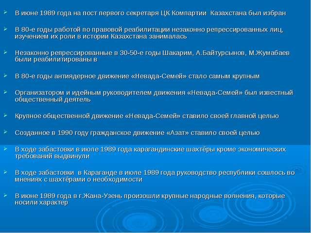 В июне 1989 года на пост первого секретаря ЦК Компартии Казахстана был избра...