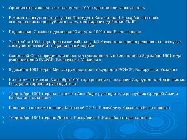 Организаторы «августовского путча» 1991 года ставили главную цель В момент «...