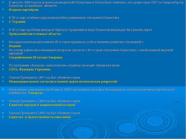 В августе 1999 года на встрече руководителей Казахстана и Китая было отмечено...