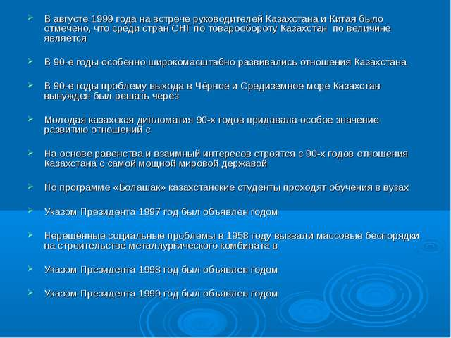 В августе 1999 года на встрече руководителей Казахстана и Китая было отмечен...