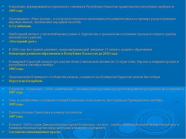 Концепцию формирования исторического сознания в Республике Казахстан правите...
