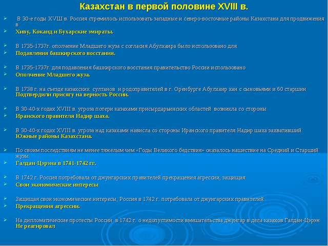 Казахстан в первой половине XVIII в. В 30-е годы ХVШ в. Россия стремилось исп...