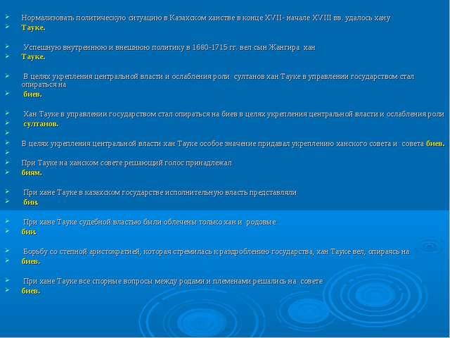 Нормализовать политическую ситуацию в Казахском ханстве в конце XVII- начале...