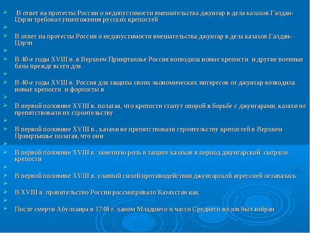 В ответ на протесты России о недопустимости вмешательства джунгар в дела каз...