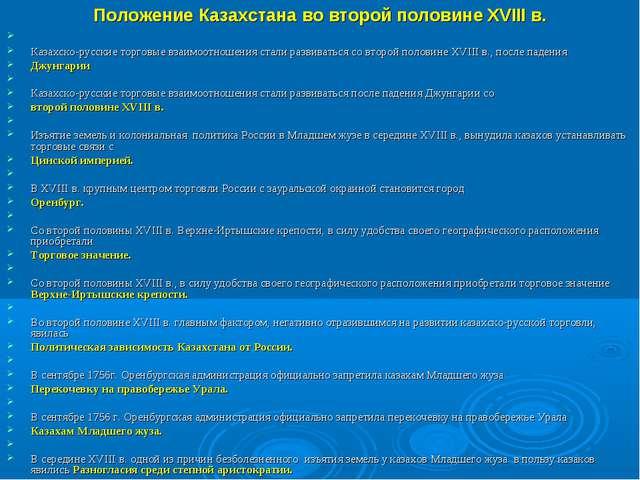 Положение Казахстана во второй половине XVIII в. Казахско-русские торговые вз...
