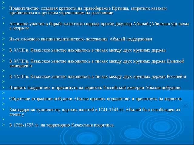 Правительство, создавая крепости на правобережье Иртыша, запретило казахам п...