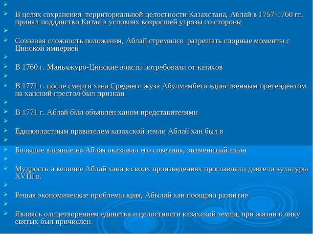 В целях сохранения территориальной целостности Казахстана, Аблай в 1757-1760...