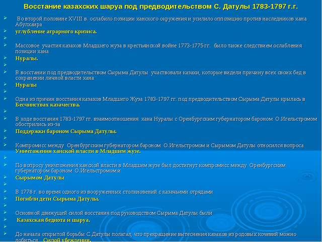 Восстание казахских шаруа под предводительством С. Датулы 1783-1797 г.г. Во в...