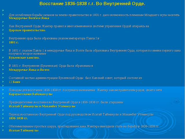 Восстание 1836-1838 г.г. Во Внутренней Орде. Для ослабления борьбы казахов за...