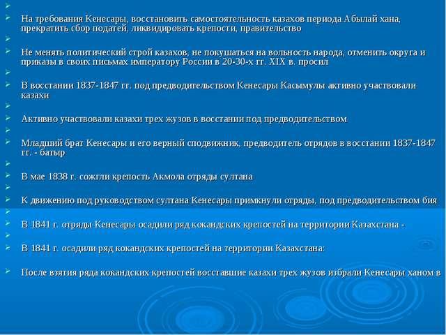 На требования Кенесары, восстановить самостоятельность казахов периода Абыла...