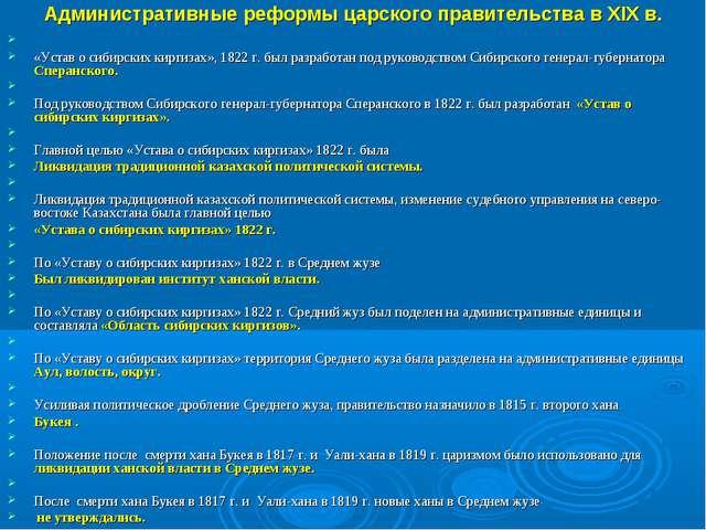 Административные реформы царского правительства в ХІХ в. «Устав о сибирских к...