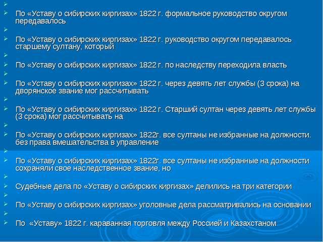 По «Уставу о сибирских киргизах» 1822 г. формальное руководство округом пере...