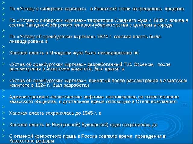 По «Уставу о сибирских киргизах» в Казахской степи запрещалась продажа По «У...