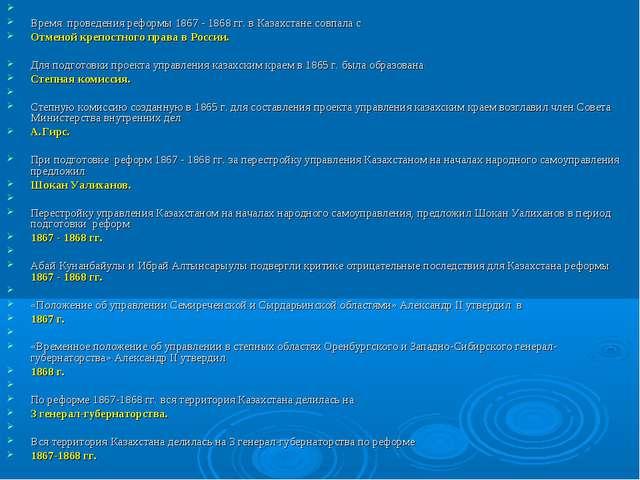 Время проведения реформы 1867 - 1868 гг. в Казахстане совпала с Отменой креп...