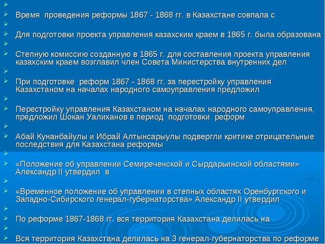 Время проведения реформы 1867 - 1868 гг. в Казахстане совпала с Для подготов...