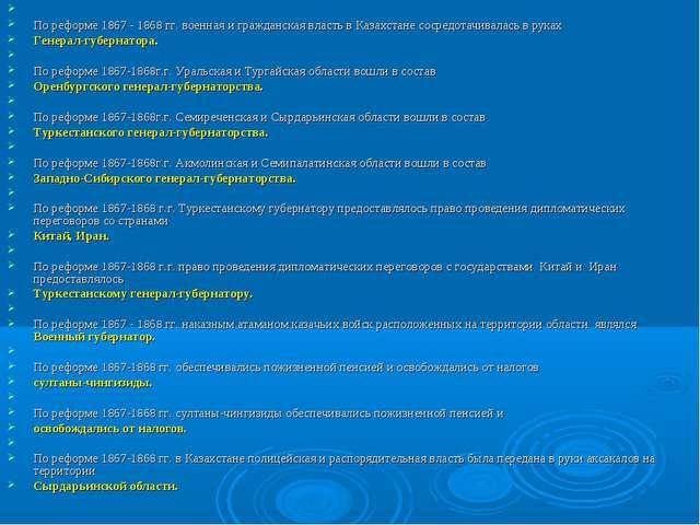 По реформе 1867 - 1868 гг. военная и гражданская власть в Казахстане сосредо...