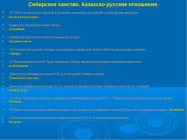 Сибирское ханство. Казахско-русские отношения. В 1729 г. в местности Анракай...