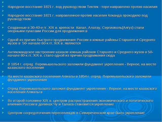 Народное восстание 1821 г. под руководством Тентек –торе направлено против н...