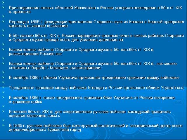 Присоединение южных областей Казахстана к России ускорило возведение в 50-х...