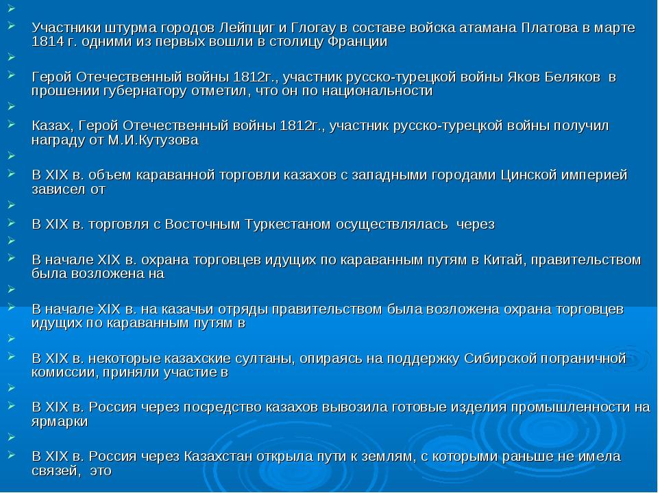 Участники штурма городов Лейпциг и Глогау в составе войска атамана Платова в...