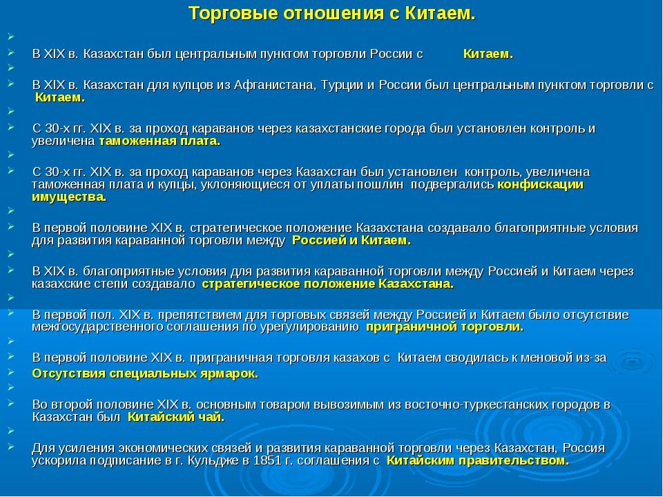Торговые отношения с Китаем. В XIX в. Казахстан был центральным пунктом торго...