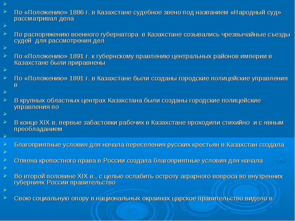 По «Положению» 1886 г. в Казахстане судебное звено под названием «Народный с...