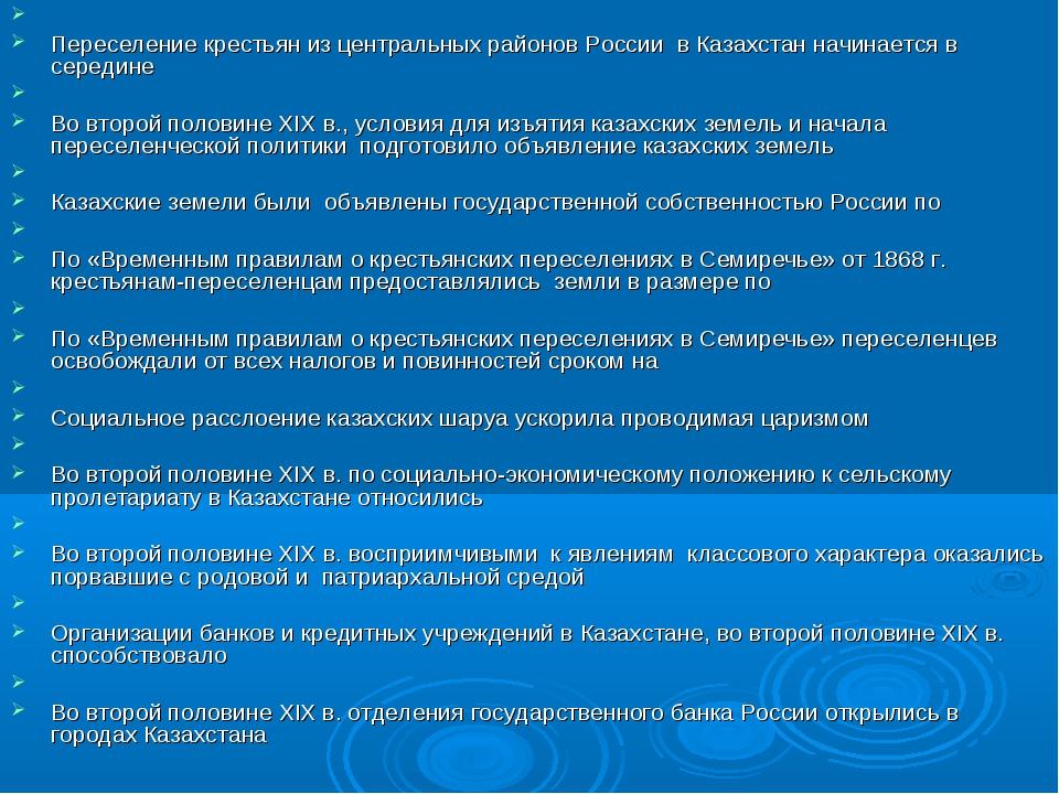 Переселение крестьян из центральных районов России в Казахстан начинается в...