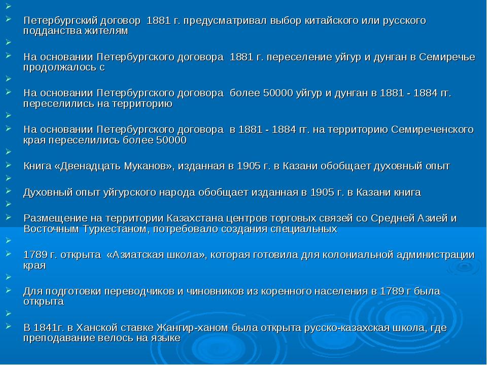 Петербургский договор 1881 г. предусматривал выбор китайского или русского п...