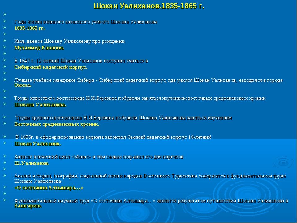 Шокан Уалиханов.1835-1865 г. Годы жизни великого казахского ученого Шокана Уа...