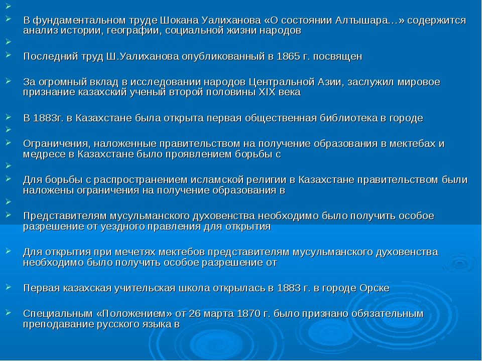 В фундаментальном труде Шокана Уалиханова «О состоянии Алтышара…» содержится...