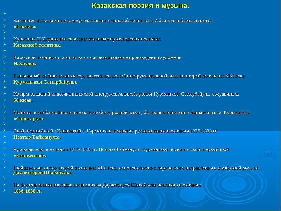 Казахская поэзия и музыка. Замечательным памятником художественно-философской...
