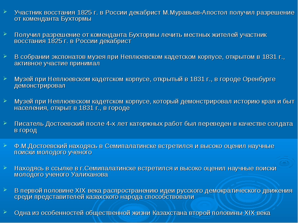 Участник восстания 1825 г. в России декабрист М.Муравьев-Апостол получил раз...